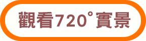 720°環景